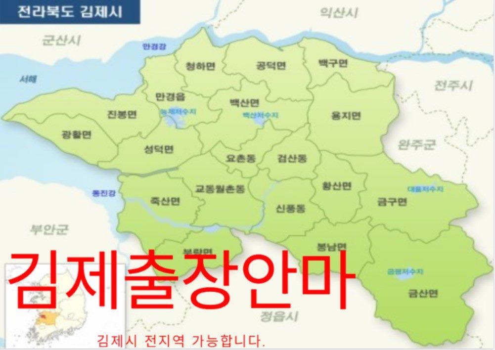 김제출장마사지 테라출장 서비스가능지역