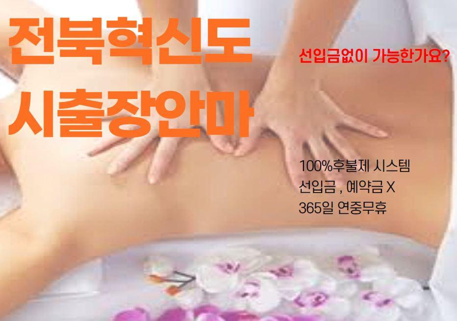 전북혁신도시출장안마 선입금