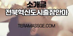 전북혁신도시출장안마 소개글