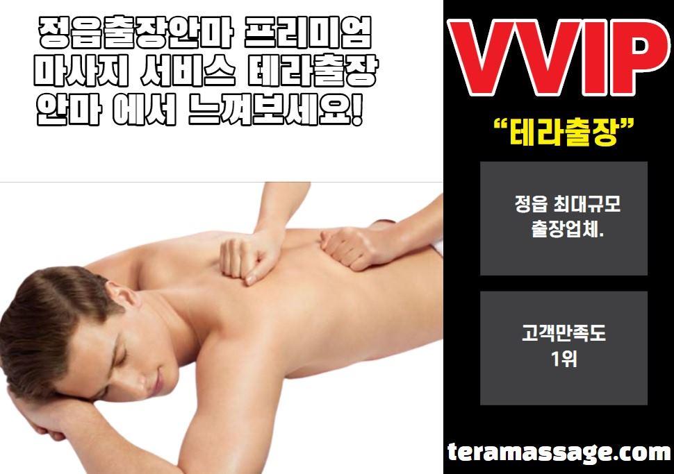 정읍출장안마 소개말