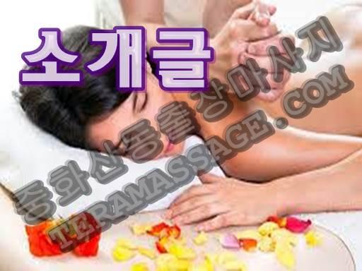중화산동출장마사지 소개글