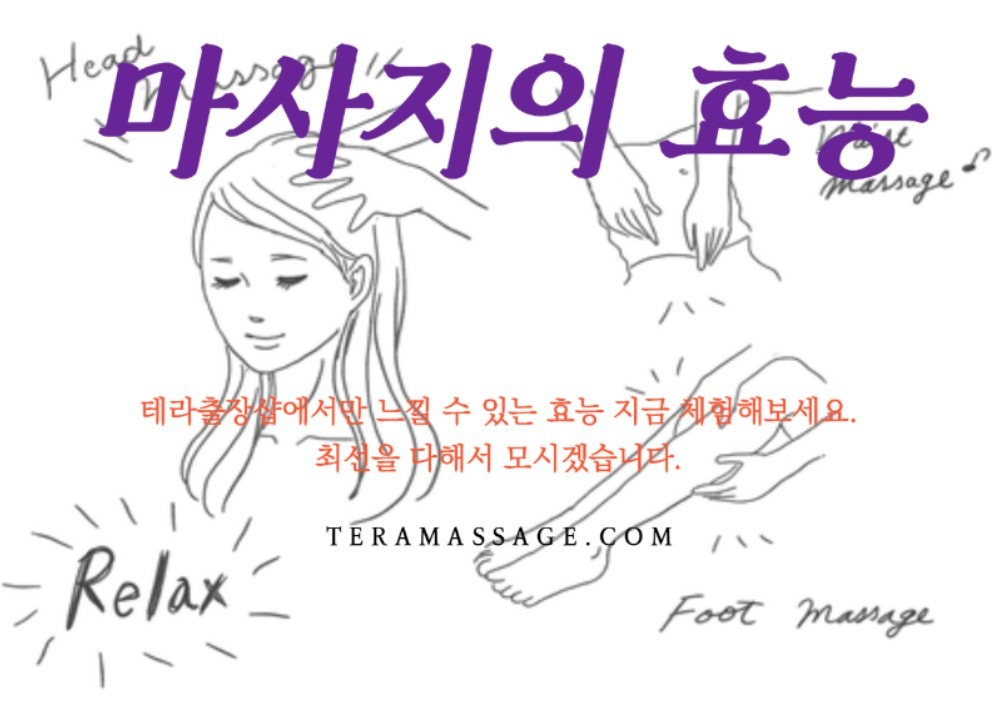 테라출장안마 마사지효과