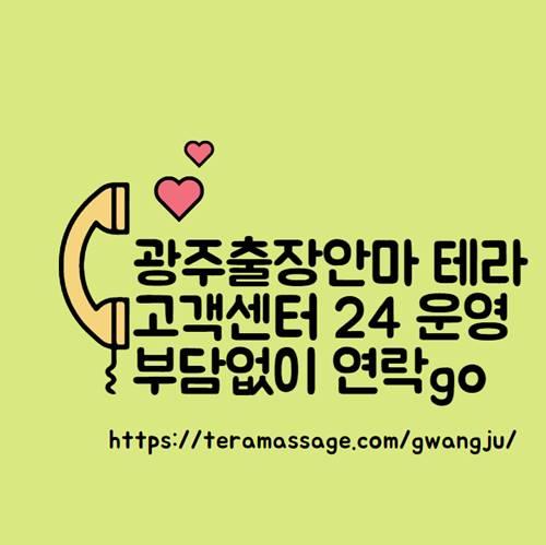 광주출장안마테라고객센터24시운영