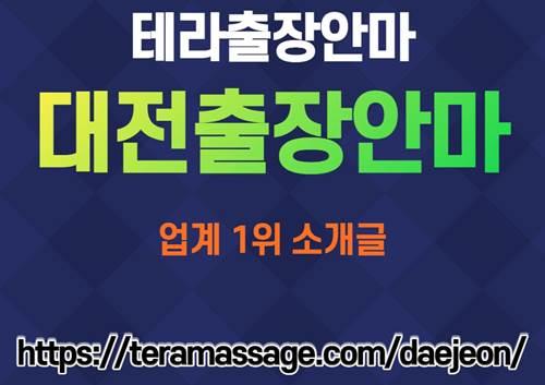 대전출장안마 업계 1위 소개글