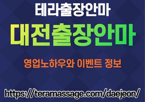 대전출장안마 영업노하우 와 이벤트 정보