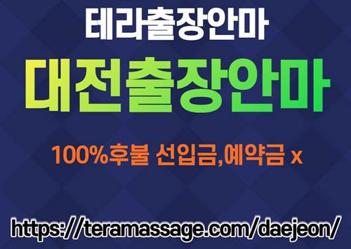 대전출장안마 100%후불 선입금 예약금 x