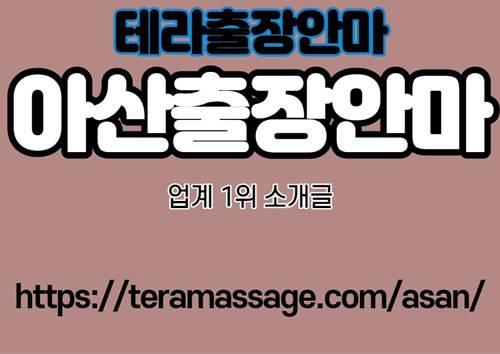 아산출장안마 업계 1위 소개글