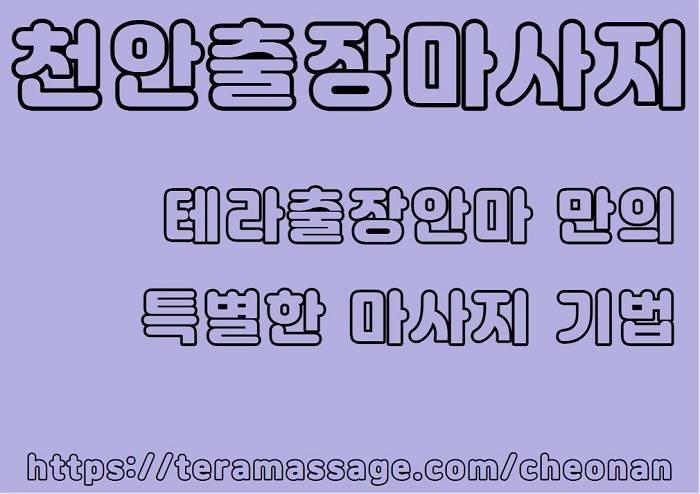 천안출장마사지 마사지효능